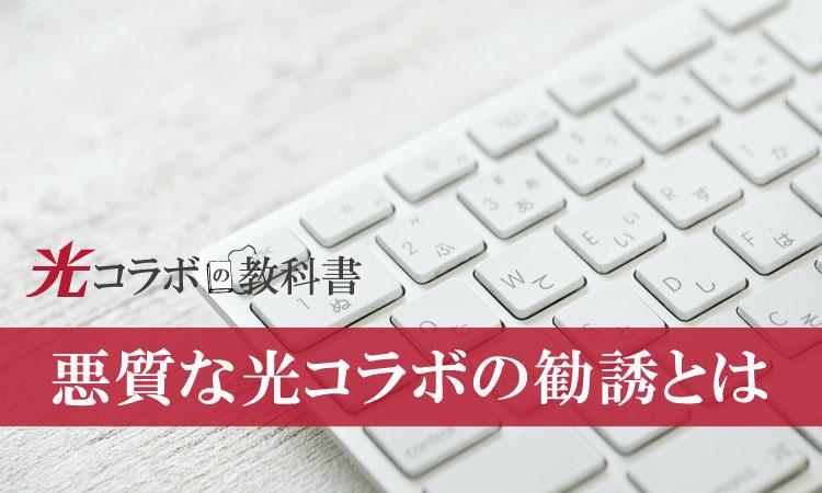 NTTや光コラボの勧誘
