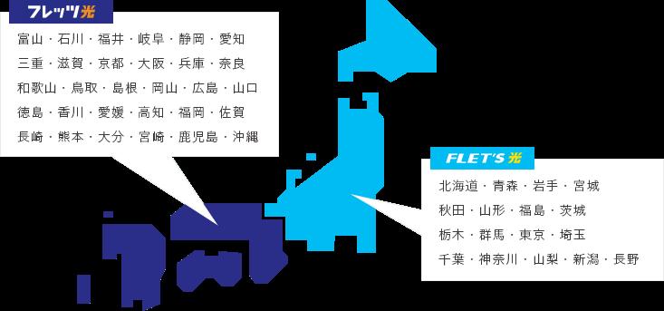 NTT回線の提供エリア