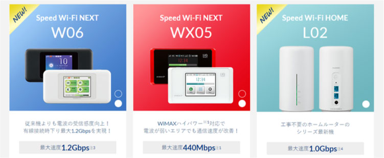 WiMAXの2018年の最新機種