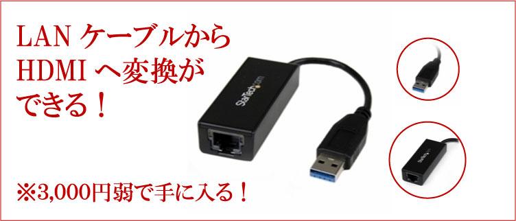 テレビに繋ぐHDMIケーブル