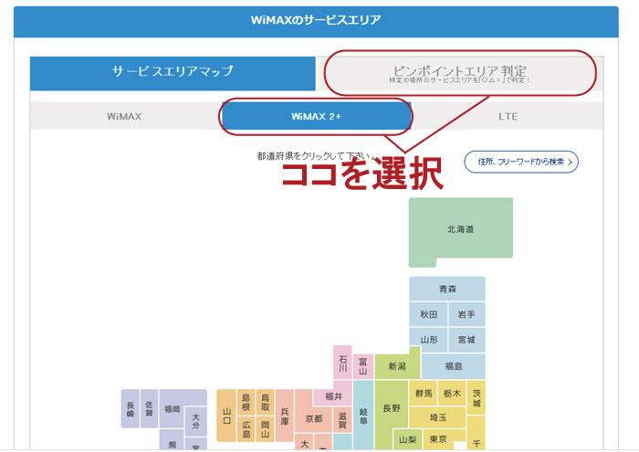 パソコン版のWiMAXのエリア検索画面。手順01