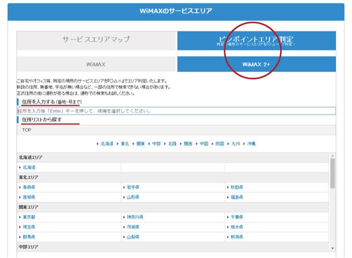 パソコン版のWiMAXのエリア検索画面。手順02