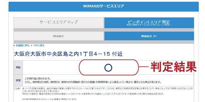 パソコン版のWiMAXのエリア検索画面。手順03