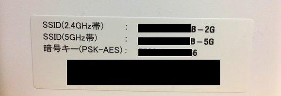 ソフトバンクエアーのパスワード