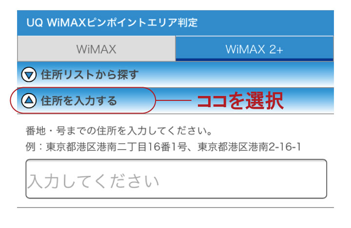 スマホ版のWiMAXのエリア検索画面。手順02