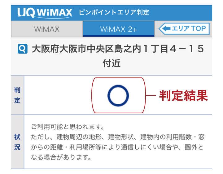 スマホ版のWiMAXのエリア検索画面。手順03