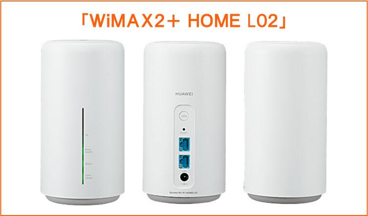 WiMAX ホーム型