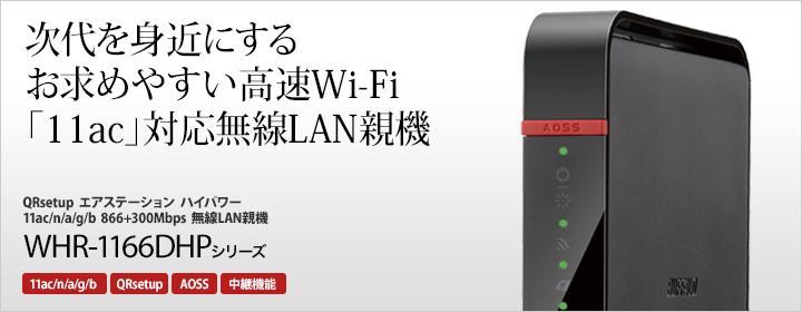 高速Wi-Fiルーター