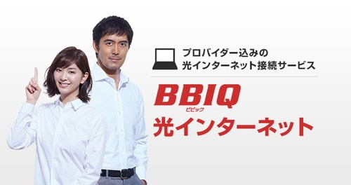 BBIQ光のイメージ