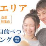 関西エリアのインターネット回線