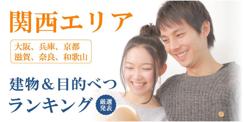 関西エリアのインターネットランキング