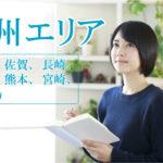 九州エリアのインターネット回線