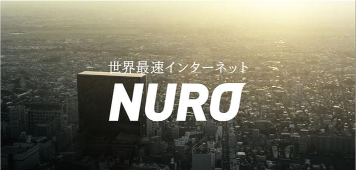 世界最速インターネットのNURO光