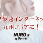 NURO光が九州エリアに拡大