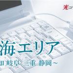 東海エリアのインターネット回線