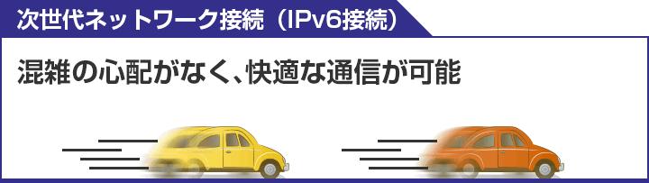 IPv6接続