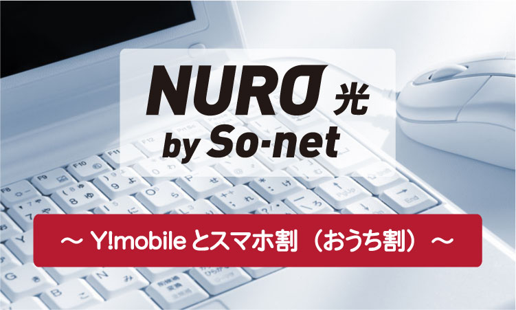 NURO光とY!mobileのスマホ割