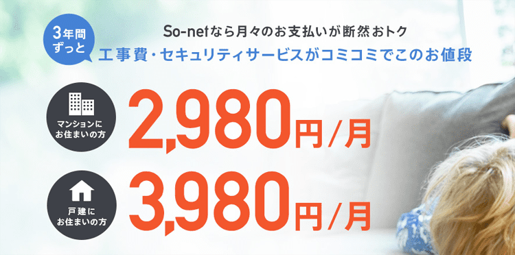 6月以降のソネット光新規のキャンペーン情報