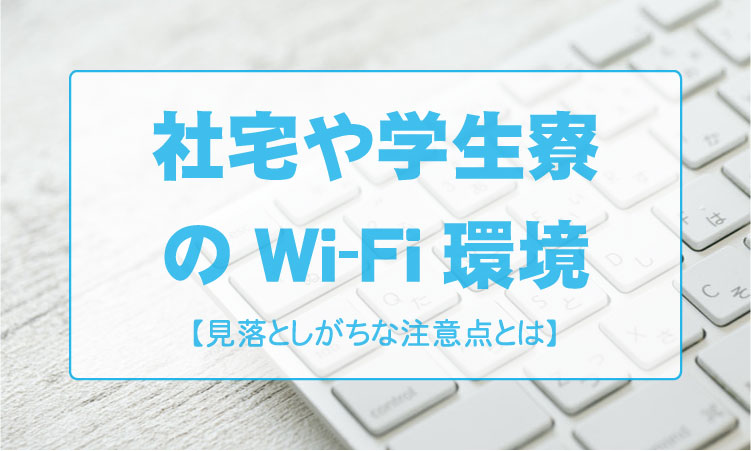 学生寮や社宅でインターネット契約する
