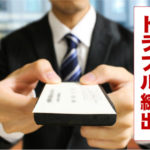 NTT 事業者変更のトラブルの理由