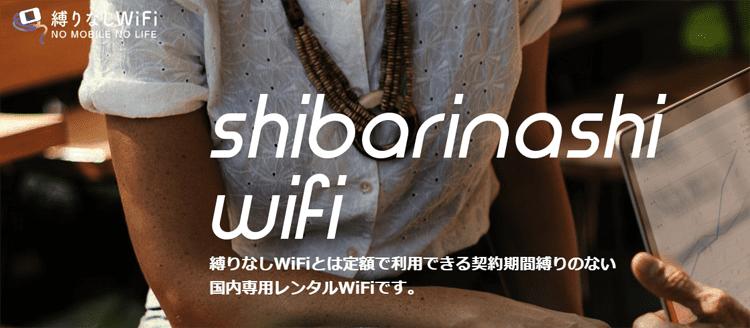 縛りなしWi-Fi