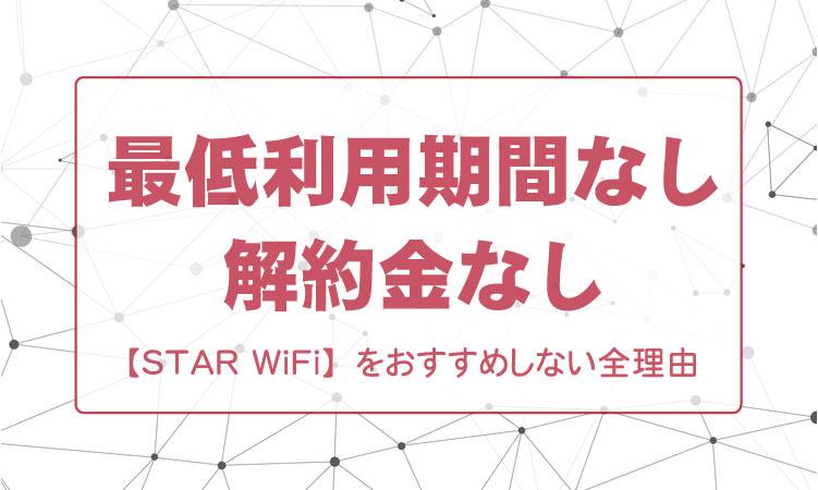 STAR WiFiをおすすめしない理由