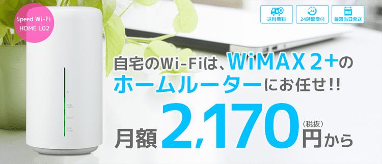 GMOとくとくBBのWiMAX 月額2170円