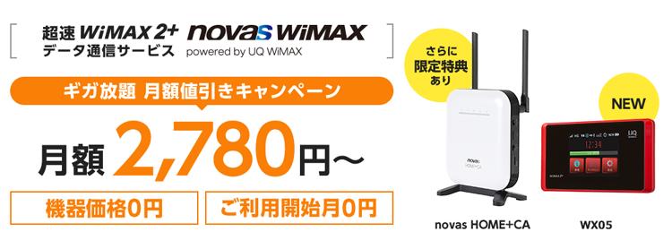 novas wimaxのキャンペーンプラン