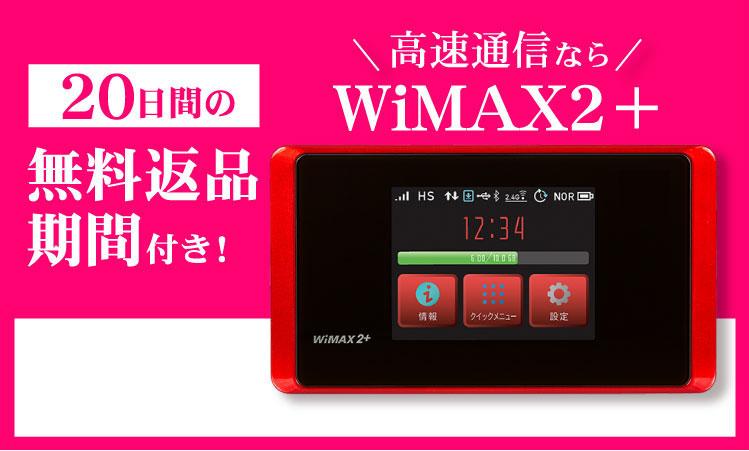 WiMAXの20日間無料キャンセル期間