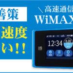 WiMAXの速度が遅いときの対策