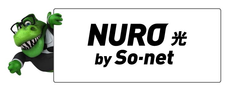 NURO光のよくある質問