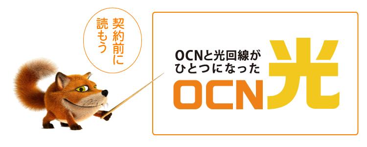 OCN光のよくある質問