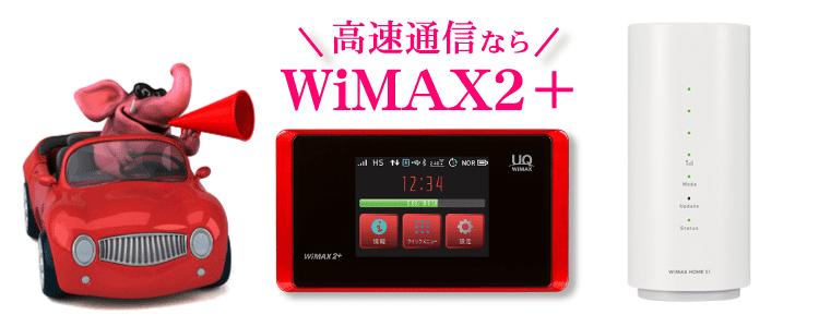 WiMAXのよくある質問