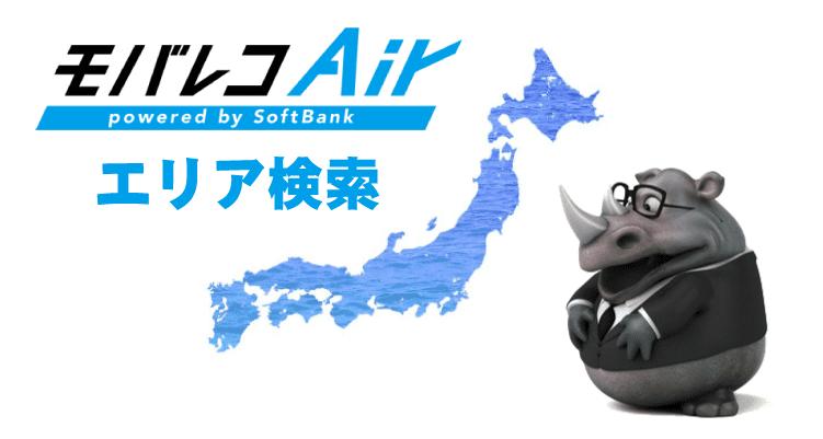 モバレコAirのエリア検索