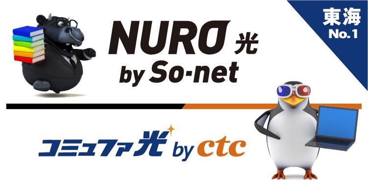 NURO光とコミュファ光を比較