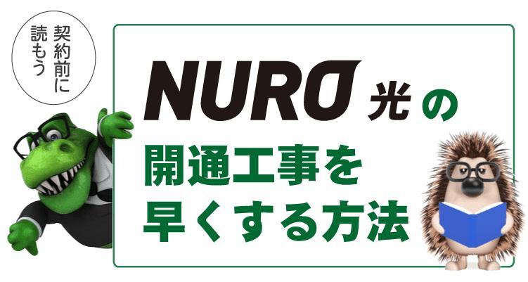 NURO光の工事が遅い