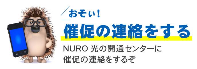NUROに電話をかける