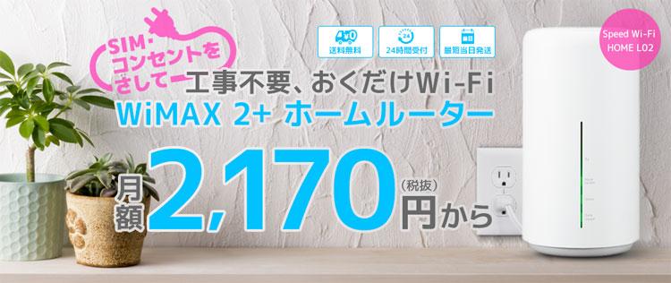 wimax-home-l02