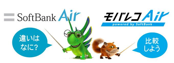 モバレコAirとソフトバンクエアーを比較