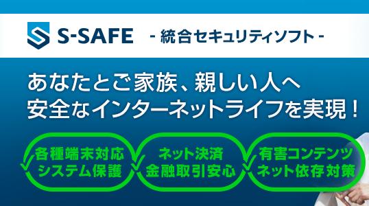 セキュリティーソフトのS-SAFE