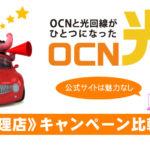 OCN光のキャッシュバックキャンペーン比較