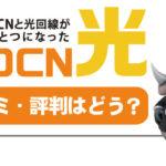 OCN光の評判・口コミ