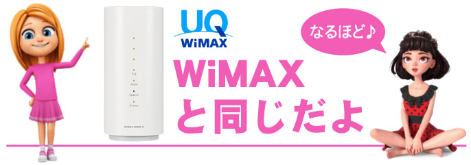 WiMAXと同じ