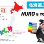 NURO光の北海道エリア