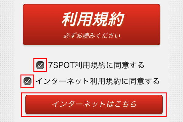 7SPOTのWiFi接続の手順02