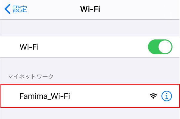 ファミリーマートのWiFi接続の手順01