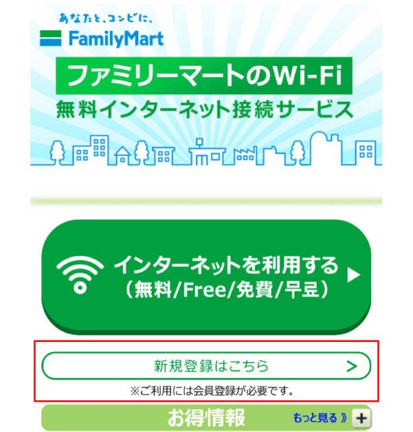 ファミリーマートのWiFi接続の手順02