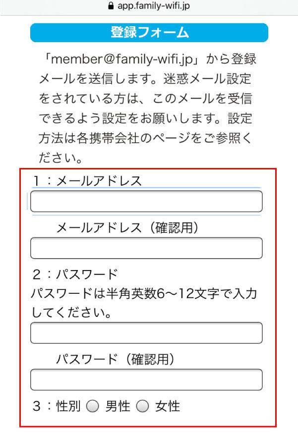ファミリーマートのWiFi接続の手順03