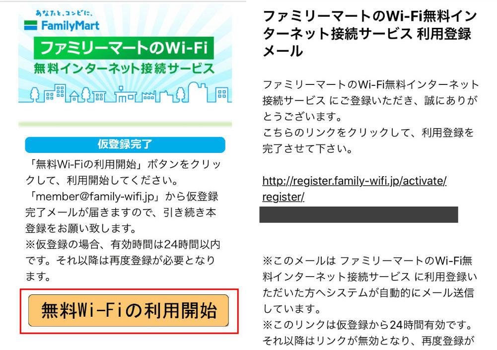 ファミリーマートのWiFi接続の手順04