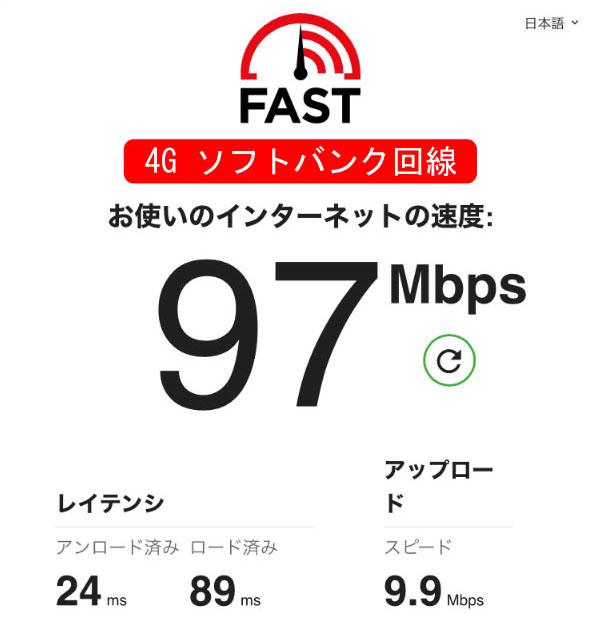 アイフォンの通信速度